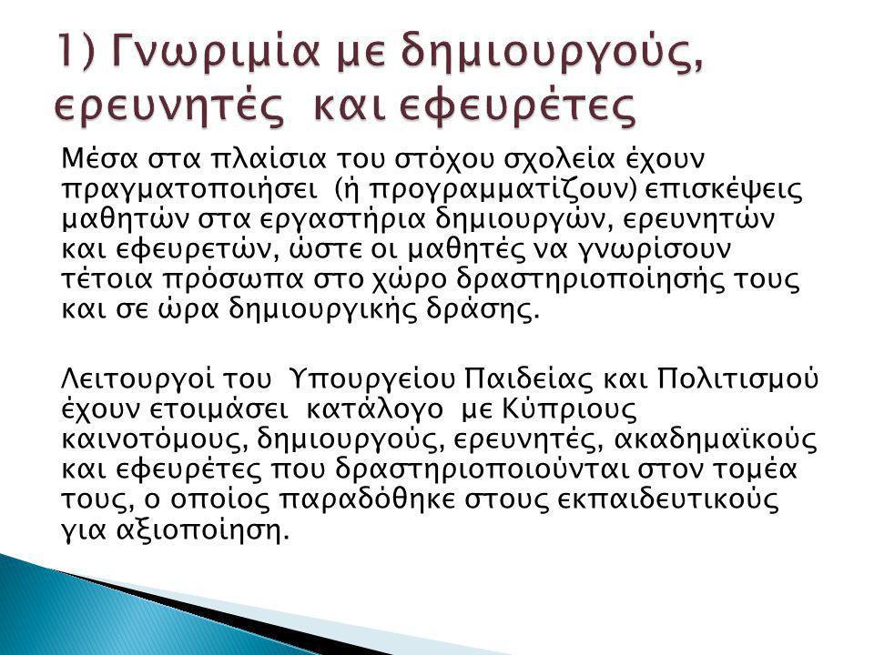 Έχουν γίνει (κάποια προγραμματίζονται) σεμινάρια, από καθηγητές Πανεπιστημίων σε συνεργασία με το Παιδαγωγικό Ινστιτούτο Κύπρου και από καινοτόμους δημιουργούς και εφευρέτες.