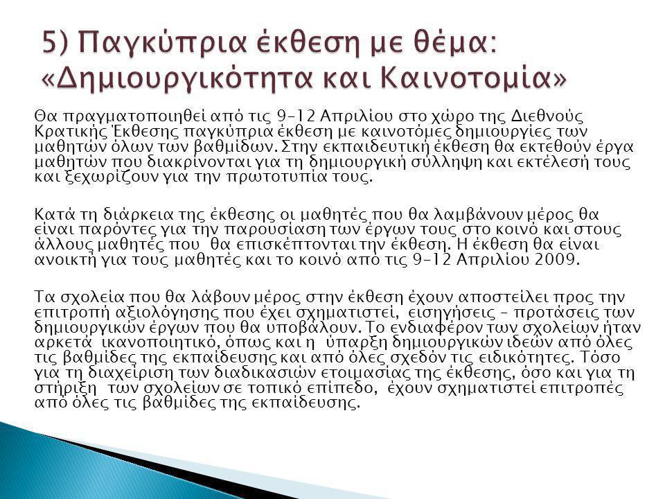 Θα πραγματοποιηθεί από τις 9-12 Απριλίου στο χώρο της Διεθνούς Κρατικής Έκθεσης παγκύπρια έκθεση με καινοτόμες δημιουργίες των μαθητών όλων των βαθμίδων.