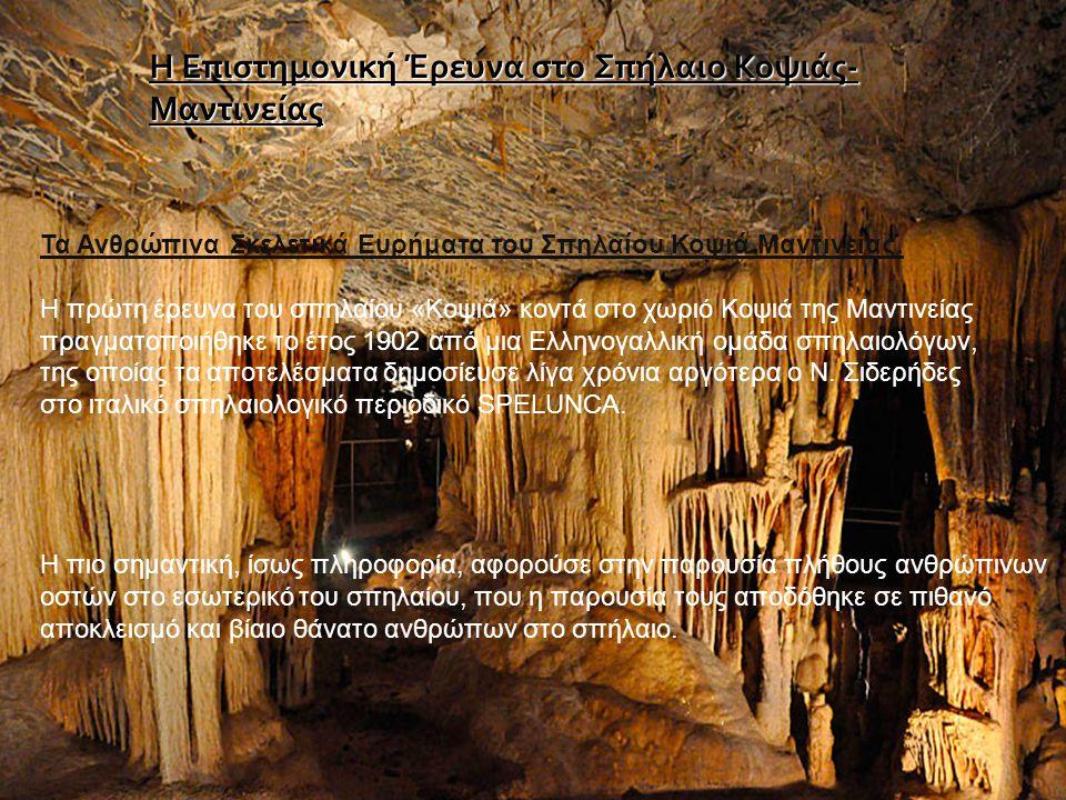 Τα Ανθρώπινα Σκελετικά Ευρήματα του Σπηλαίου Κοψιά Μαντινείας. Η πρώτη έρευνα του σπηλαίου «Κοψιά» κοντά στο χωριό Κοψιά της Μαντινείας πραγματοποιήθη