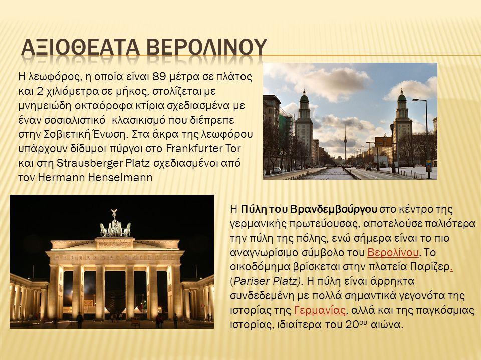 ΜΝΗΜΙΑ Το μνημείο του Ολοκαυτώματος βρίσκεται ανάμεσα στην Πύλη του Βρανδεμβούργου και στην Postdamer Platz.