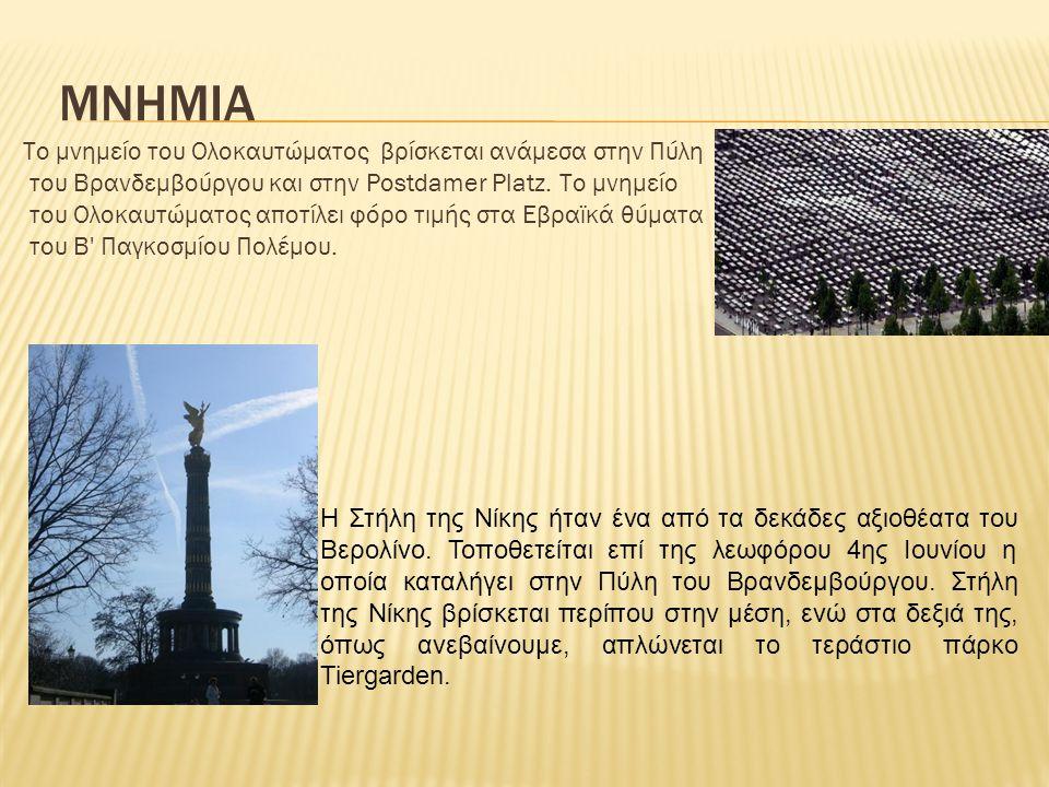 ΜΝΗΜΙΑ Το μνημείο του Ολοκαυτώματος βρίσκεται ανάμεσα στην Πύλη του Βρανδεμβούργου και στην Postdamer Platz. Το μνημείο του Ολοκαυτώματος αποτίλει φόρ