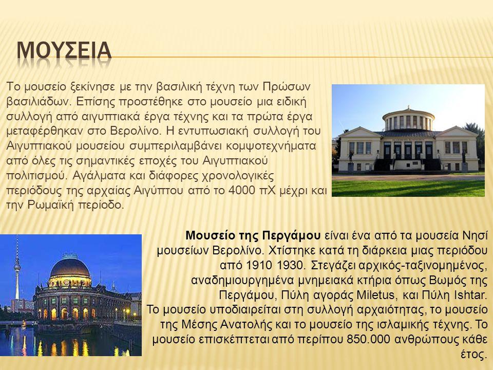  Το μουσείο ξεκίνησε με την βασιλική τέχνη των Πρώσων βασιλιάδων. Επίσης προστέθηκε στο μουσείο μια ειδική συλλογή από αιγυπτιακά έργα τέχνης και τα