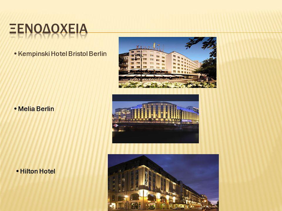 •Kempinski Hotel Bristol Berlin •Melia Berlin •Hilton Hotel