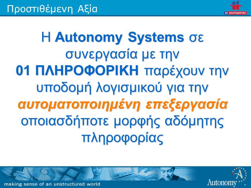 Προστιθέμενη Αξία Η Autonomy Systems σε συνεργασία με την 01 ΠΛΗΡΟΦΟΡΙΚΗ παρέχουν την υποδομή λογισμικού για την αυτοματοποιημένη επεξεργασία οποιασδήποτε μορφής αδόμητης πληροφορίας