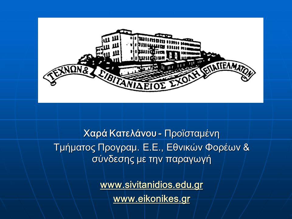 Χαρά Κατελάνου - Προϊσταμένη Τμήματος Προγραμ. Ε.Ε., Εθνικών Φορέων & σύνδεσης με την παραγωγή www.sivitanidios.edu.gr www.eikonikes.gr