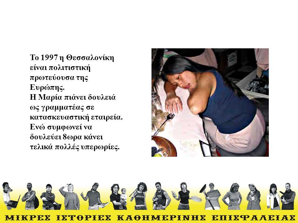 Το 1997 η Θεσσαλονίκη είναι πολιτιστική πρωτεύουσα της Ευρώπης. Η Μαρία πιάνει δουλειά ως γραμματέας σε κατασκευαστική εταιρεία. Ενώ συμφωνεί να δουλε