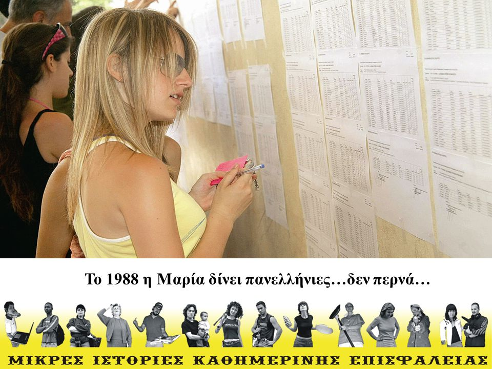 Το 1988 η Μαρία δίνει πανελλήνιες…δεν περνά…