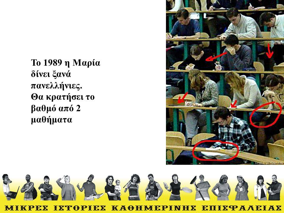 Το 1989 η Μαρία δίνει ξανά πανελλήνιες. Θα κρατήσει το βαθμό από 2 μαθήματα