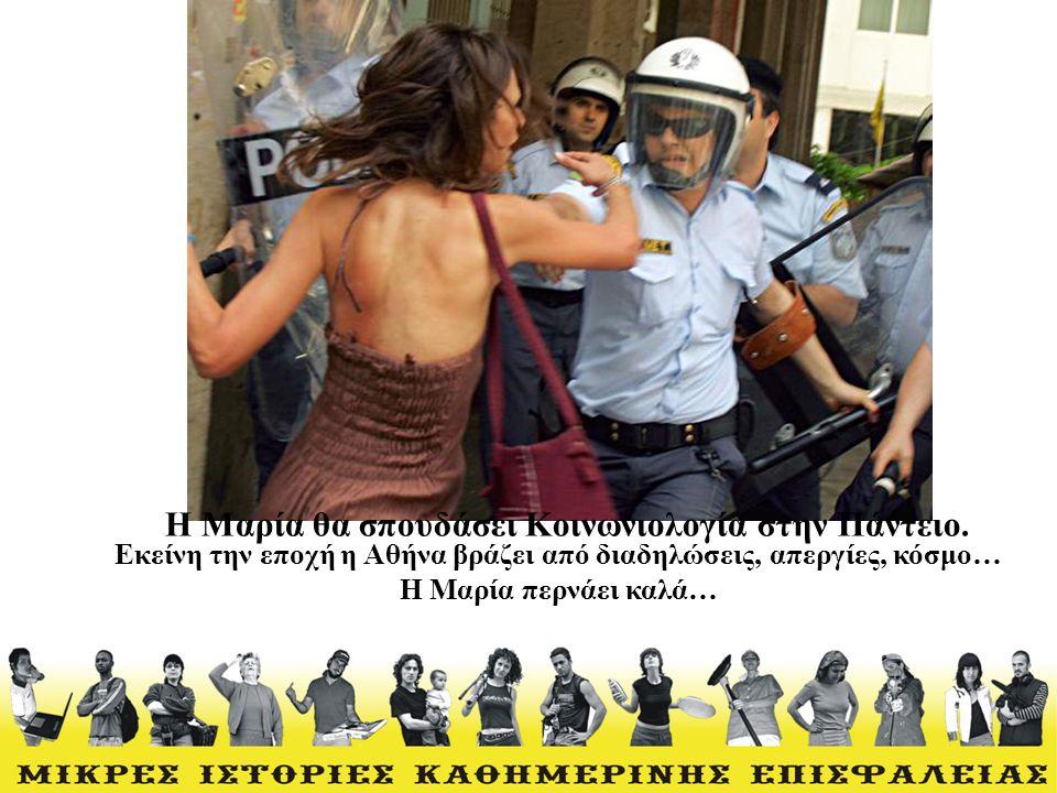 Εκείνη την εποχή η Αθήνα βράζει από διαδηλώσεις, απεργίες, κόσμο… Η Μαρία περνάει καλά… Η Μαρία θα σπουδάσει Κοινωνιολογία στην Πάντειο.