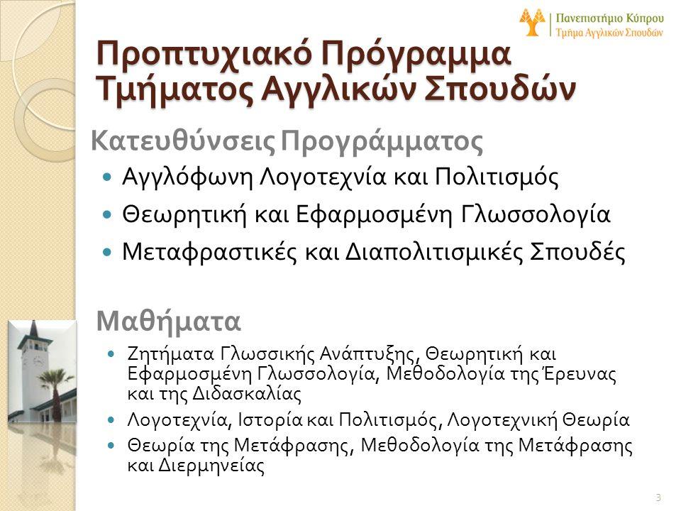 Κατευθύνσεις Προγράμματος  Αγγλόφωνη Λογοτεχνία και Πολιτισμός  Θεωρητική και Εφαρμοσμένη Γλωσσολογία  Μεταφραστικές και Διαπολιτισμικές Σπουδές Μα