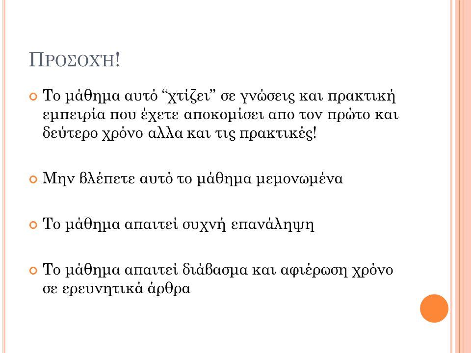Π ΡΟΣΟΧΉ .