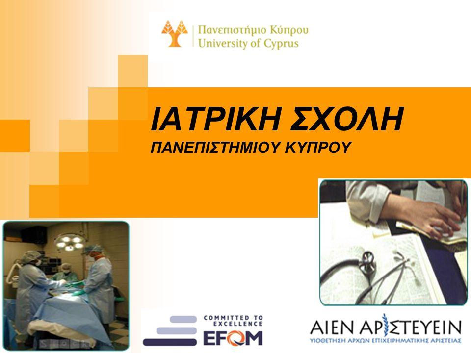 Έναρξη Ιατρικής Σχολή Η Ιατρική Σχολή θα λειτουργήσει το Σεπτέμβρη του 2013 και θα δεχτεί 40 φοιτητές