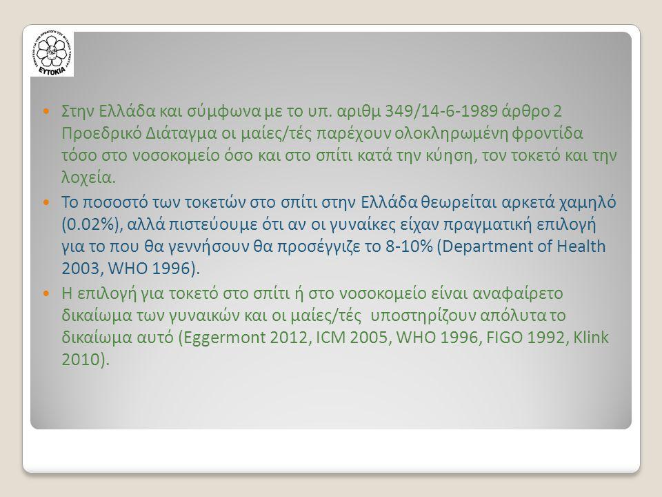  Στην Ελλάδα και σύμφωνα με το υπ. αριθμ 349/14-6-1989 άρθρο 2 Προεδρικό Διάταγμα οι μαίες/τές παρέχουν ολοκληρωμένη φροντίδα τόσο στο νοσοκομείο όσο