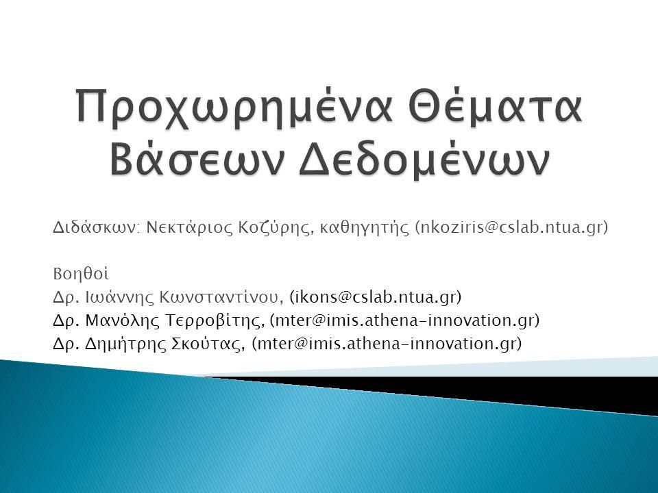 Διδάσκων: Νεκτάριος Κοζύρης, καθηγητής (nkoziris@cslab.ntua.gr) Βοηθοί Δρ. Ιωάννης Κωνσταντίνου, (ikons@cslab.ntua.gr) Δρ. Μανόλης Τερροβίτης, (mter@i