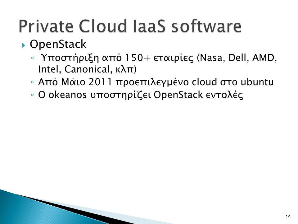  OpenStack ◦ Υποστήριξη από 150+ εταιρίες (Nasa, Dell, AMD, Intel, Canonical, κλπ) ◦ Από Μάιο 2011 προεπιλεγμένο cloud στο ubuntu ◦ O okeanos υποστηρ