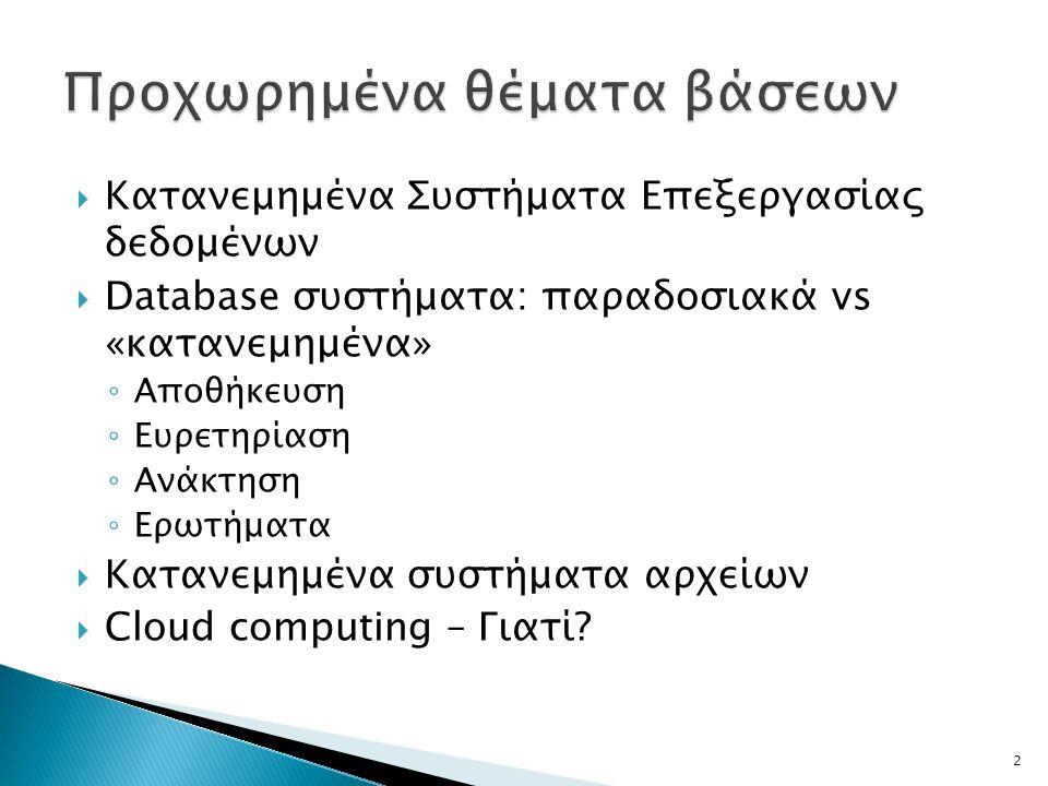  Γενικά για τα clouds ◦ Δομή, υπηρεσίες, είδη cloud κλπ ◦ Cloud management software  Παραδοσιακά θέματα ΒΔ ◦ Transaction schedules, ACID properties, Locking protocols, Lamport Clocks  Επεξεργασία δεδομένων με MapReduce  Google File System (GFS) και HDFS  RDBMS vs Key-Value Stores (NoSQL)  Ανακοίνωση εργασίας, Φροντιστήριο 3