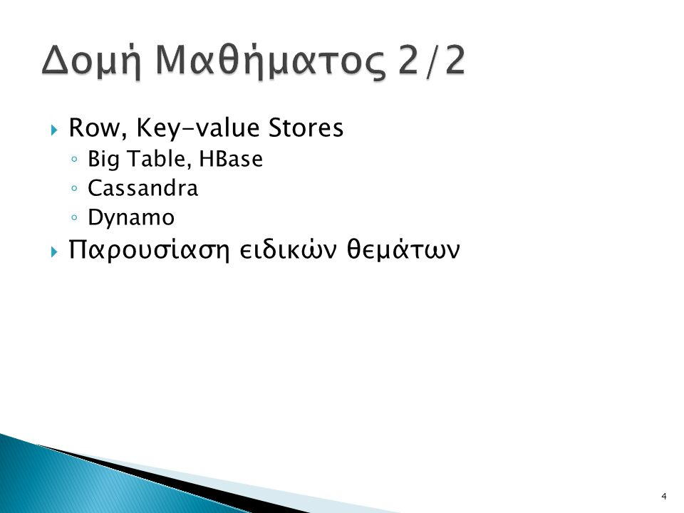  Row, Key-value Stores ◦ Big Table, HBase ◦ Cassandra ◦ Dynamo  Παρουσίαση ειδικών θεμάτων 4