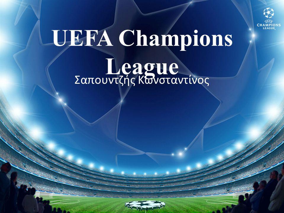 UEFA Champions League Σαπουντζής Κωνσταντίνος