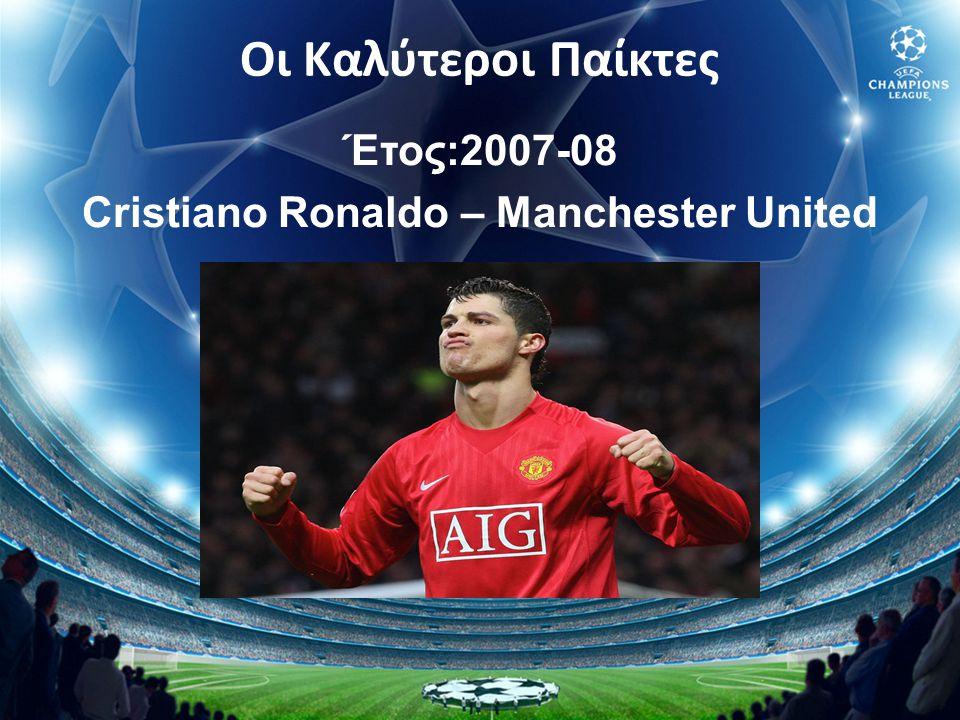 Οι Καλύτεροι Παίκτες Έτος:2007-08 Cristiano Ronaldo – Manchester United