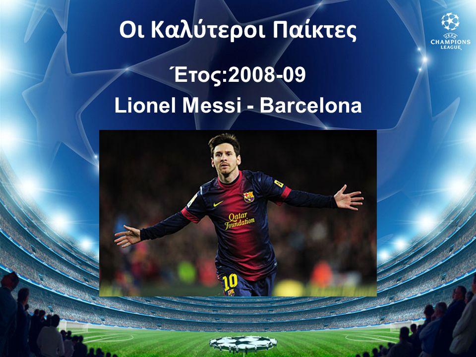 Οι Καλύτεροι Παίκτες Έτος:2008-09 Lionel Messi - Barcelona