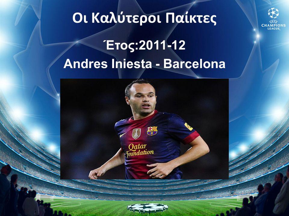 Οι Καλύτεροι Παίκτες Έτος:2011-12 Andres Iniesta - Barcelona