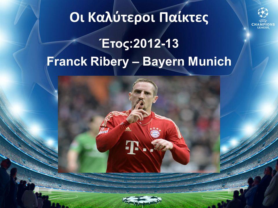 Οι Καλύτεροι Παίκτες Έτος:2012-13 Franck Ribery – Bayern Munich