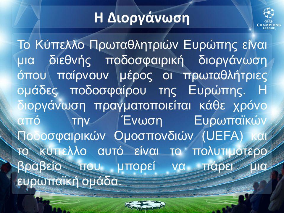 Η Διοργάνωση Το Κύπελλο Πρωταθλητριών Ευρώπης είναι μια διεθνής ποδοσφαιρική διοργάνωση όπου παίρνουν μέρος οι πρωταθλήτριες ομάδες ποδοσφαίρου της Ευ