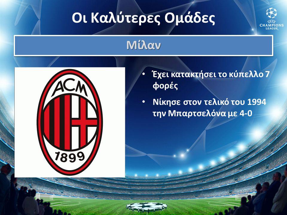 Οι Καλύτερες Ομάδες ΜίλανΜίλαν • Έχει κατακτήσει το κύπελλο 7 φορές • Νίκησε στον τελικό του 1994 την Μπαρτσελόνα με 4-0