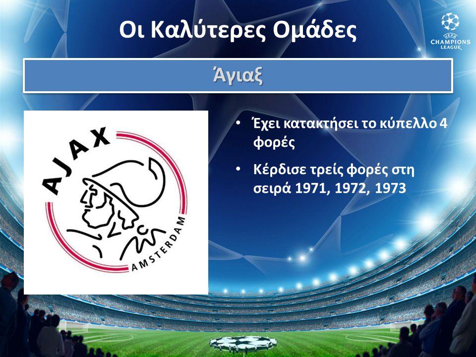 Οι Καλύτερες Ομάδες ΆγιαξΆγιαξ • Έχει κατακτήσει το κύπελλο 4 φορές • Κέρδισε τρείς φορές στη σειρά 1971, 1972, 1973