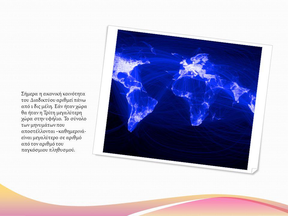 Σήμερα η εικονική κοινότητα του Διαδικτύου αριθμεί πάνω από 1 δις μέλη.