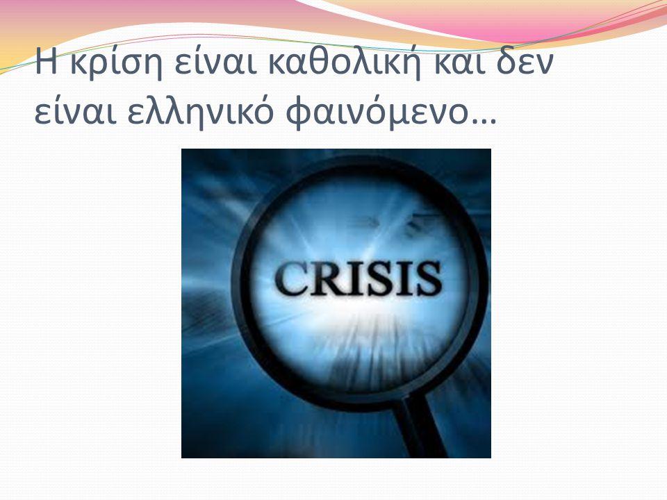 H κρίση είναι καθολική και δεν είναι ελληνικό φαινόμενο…
