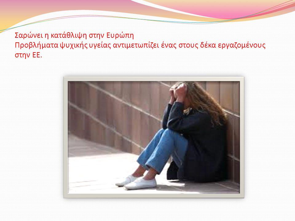 Σαρώνει η κατάθλιψη στην Ευρώπη Προβλήματα ψυχικής υγείας αντιμετωπίζει ένας στους δέκα εργαζομένους στην ΕΕ.