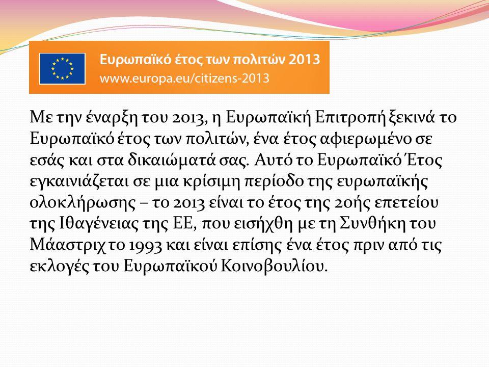 Με την έναρξη του 2013, η Ευρωπαϊκή Επιτροπή ξεκινά το Ευρωπαϊκό έτος των πολιτών, ένα έτος αφιερωμένο σε εσάς και στα δικαιώματά σας.