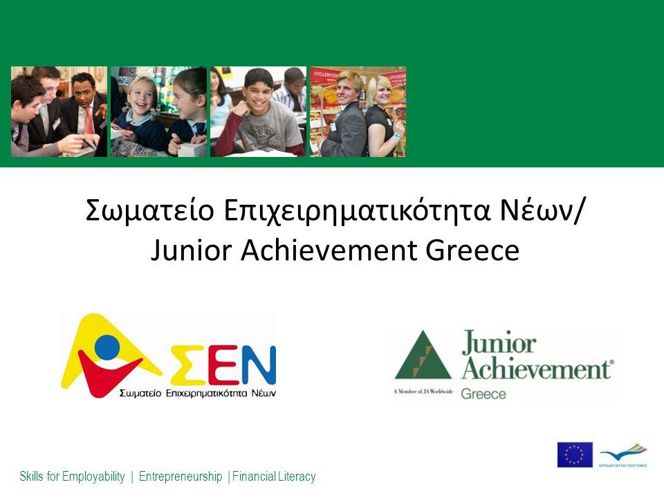 Σωματείο Επιχειρηματικότητα Νέων/ Junior Achievement Greece 1 Skills for Employability | Entrepreneurship | Financial Literacy