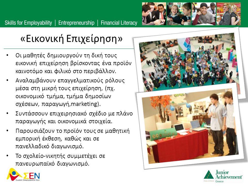 «Εικονική Επιχείρηση» • Οι μαθητές δημιουργούν τη δική τους εικονική επιχείρηση βρίσκοντας ένα προϊόν καινοτόμο και φιλικό στο περιβάλλον. • Αναλαμβάν