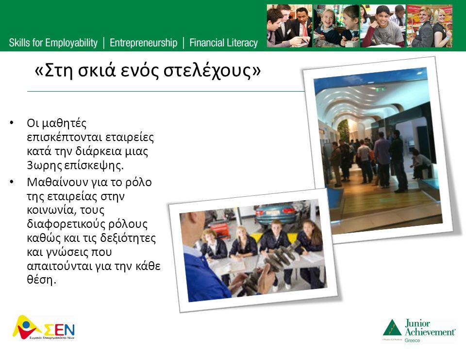 «Στη σκιά ενός στελέχους» • Οι μαθητές επισκέπτονται εταιρείες κατά την διάρκεια μιας 3ωρης επίσκεψης. • Μαθαίνουν για το ρόλο της εταιρείας στην κοιν