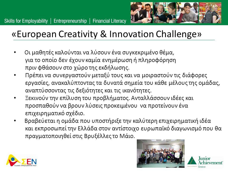 «European Creativity & Innovation Challenge» • Οι μαθητές καλούνται να λύσουν ένα συγκεκριμένο θέμα, για το οποίο δεν έχουν καμία ενημέρωση ή πληροφόρ