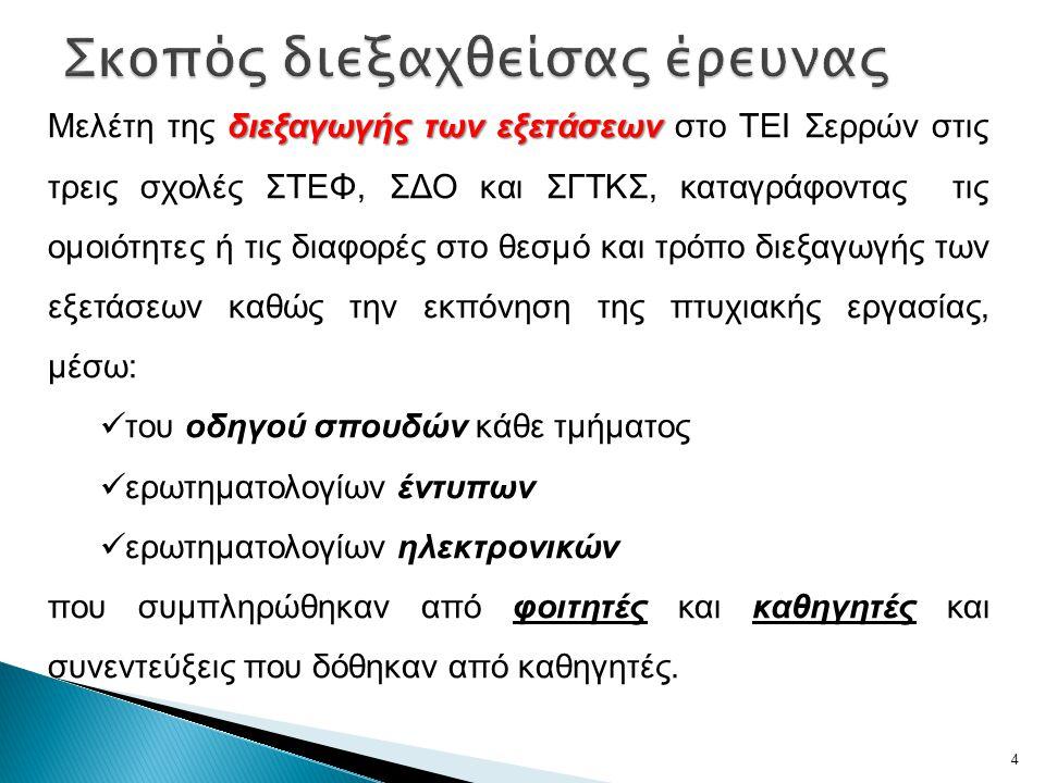 4 διεξαγωγής των εξετάσεων Μελέτη της διεξαγωγής των εξετάσεων στο ΤΕΙ Σερρών στις τρεις σχολές ΣΤΕΦ, ΣΔΟ και ΣΓΤΚΣ, καταγράφοντας τις ομοιότητες ή τις διαφορές στο θεσμό και τρόπο διεξαγωγής των εξετάσεων καθώς την εκπόνηση της πτυχιακής εργασίας, μέσω:  του οδηγού σπουδών κάθε τμήματος  ερωτηματολογίων έντυπων  ερωτηματολογίων ηλεκτρονικών που συμπληρώθηκαν από φοιτητές και καθηγητές και συνεντεύξεις που δόθηκαν από καθηγητές.