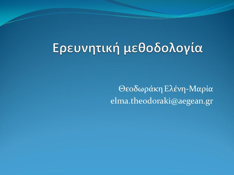 Θεοδωράκη Ελένη-Μαρία elma.theodoraki@aegean.gr