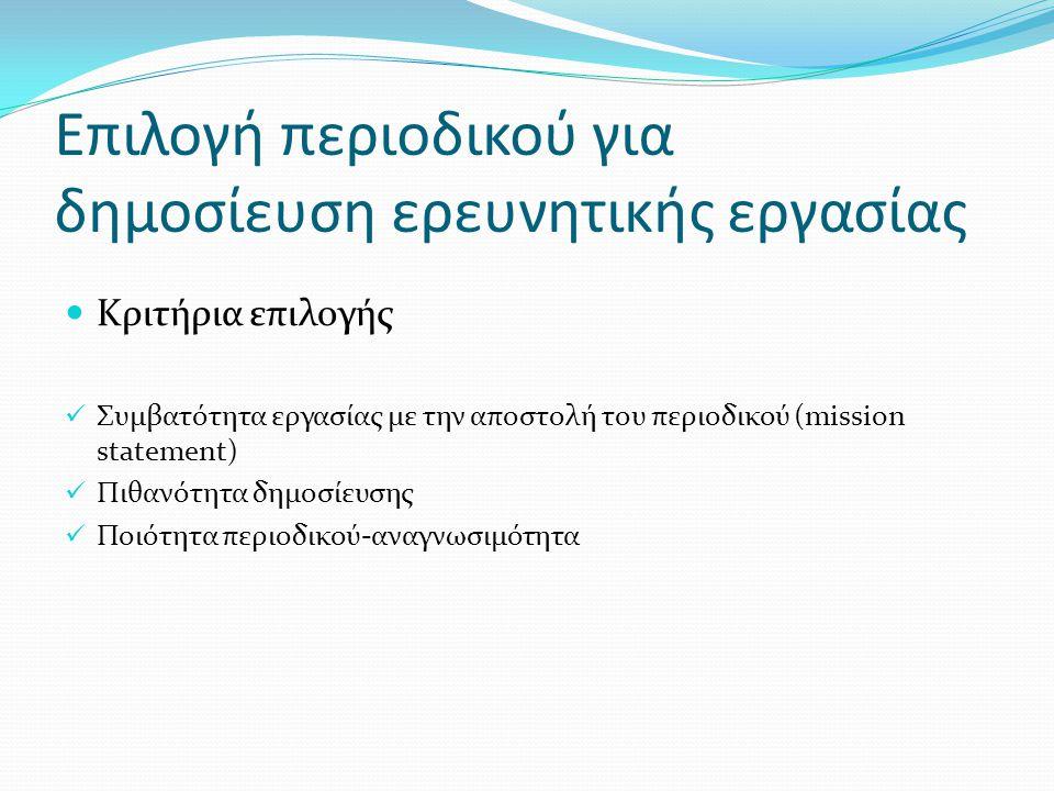 Επιλογή περιοδικού για δημοσίευση ερευνητικής εργασίας  Κριτήρια επιλογής  Συμβατότητα εργασίας με την αποστολή του περιοδικού (mission statement) 
