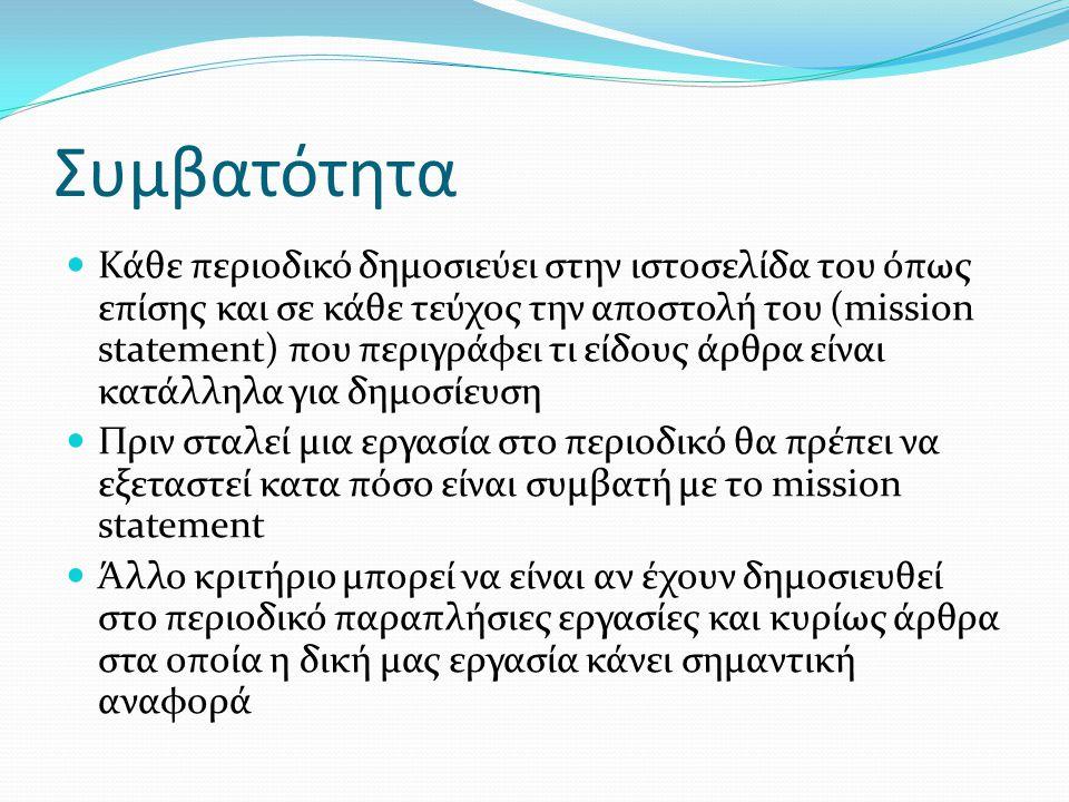 Συμβατότητα  Κάθε περιοδικό δημοσιεύει στην ιστοσελίδα του όπως επίσης και σε κάθε τεύχος την αποστολή του (mission statement) που περιγράφει τι είδο