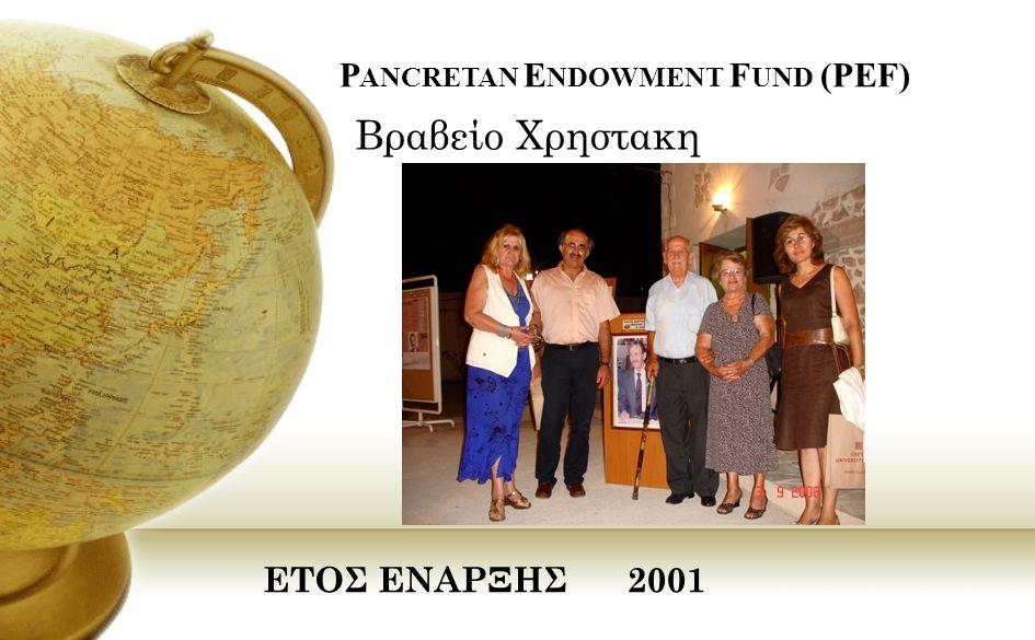 P ANCRETAN E NDOWMENT F UND (PEF) Βραβείο Χρηστακη ΕΤΟΣ ΕΝΑΡΞΗΣ 2001