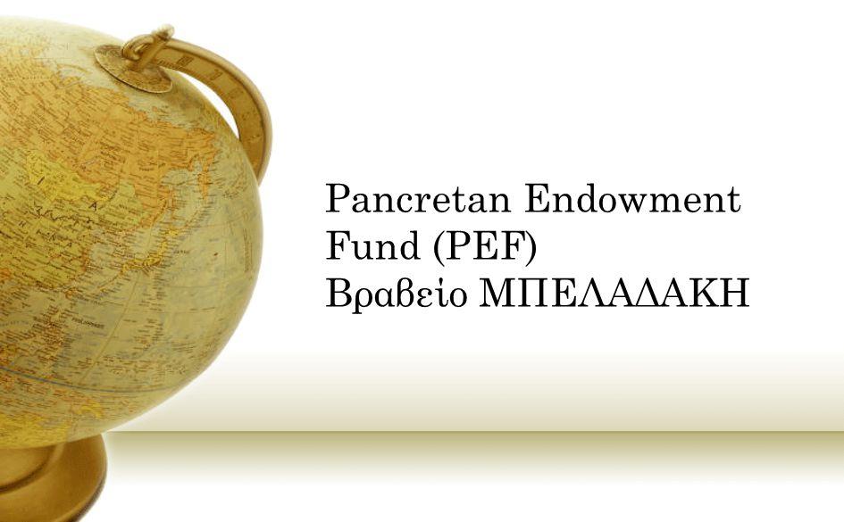 Pancretan Endowment Fund (PEF) Βραβείο ΜΠΕΛΑΔΑΚΗ