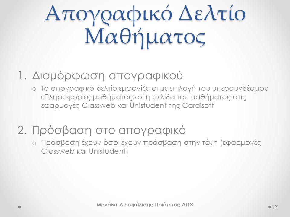 Απογραφικό Δελτίο Μαθήματος 1.Διαμόρφωση απογραφικού o Το απογραφικό δελτίο εμφανίζεται με επιλογή του υπερσυνδέσμου «Πληροφορίες μαθήματος» στη σελίδ