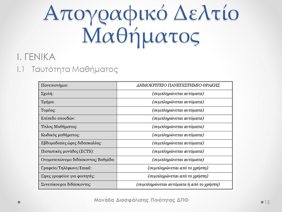 Απογραφικό Δελτίο Μαθήματος Ι. ΓΕΝΙΚΑ I.1 Ταυτότητα Μαθήματος 15 Μονάδα Διασφάλισης Ποιότητας ΔΠΘ