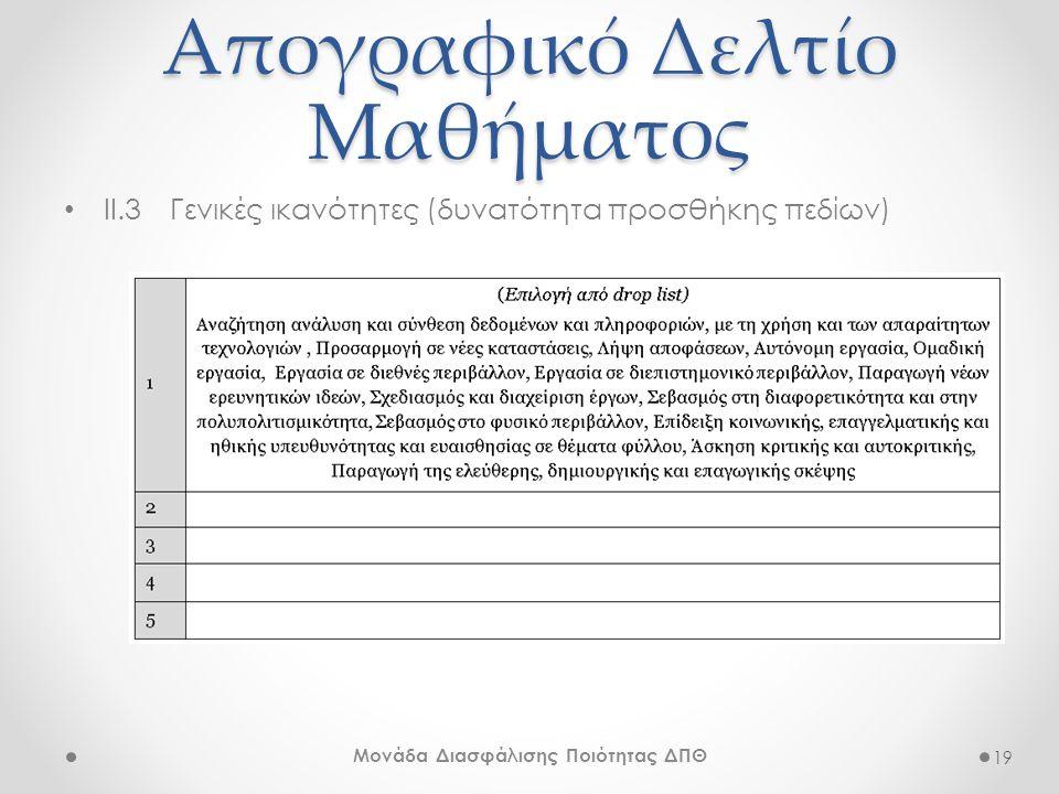 • ΙΙ.3Γενικές ικανότητες (δυνατότητα προσθήκης πεδίων) 19 Απογραφικό Δελτίο Μαθήματος Μονάδα Διασφάλισης Ποιότητας ΔΠΘ