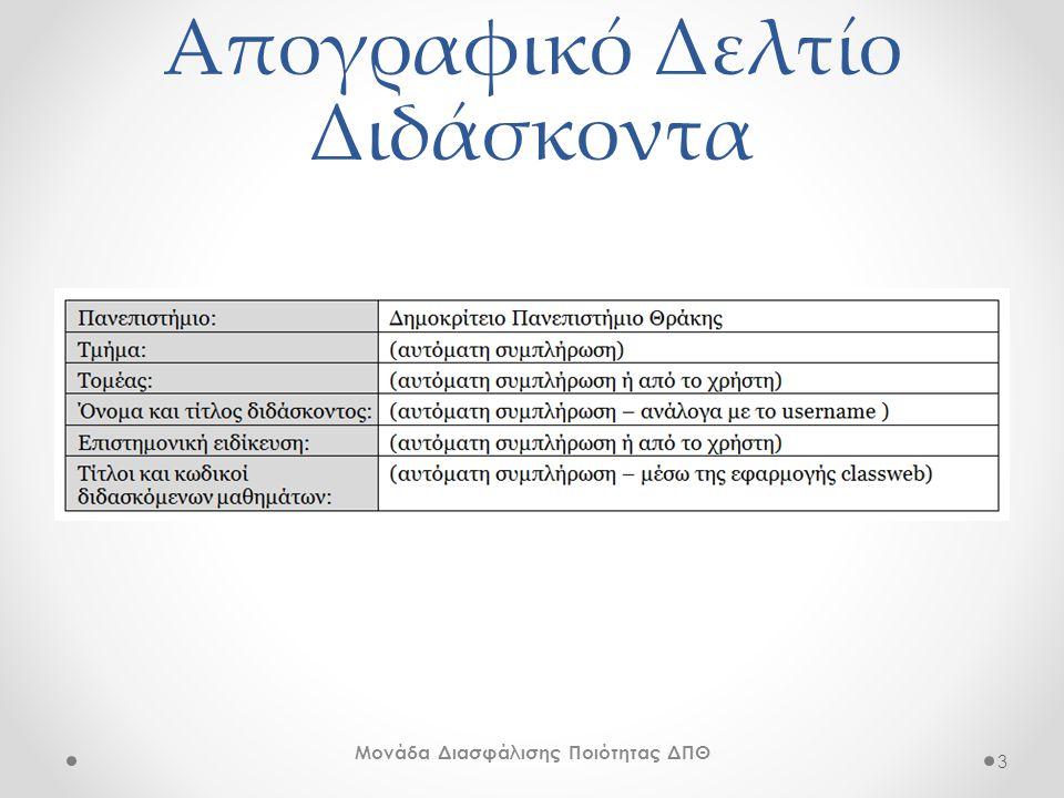 Απογραφικό Δελτίο Διδάσκοντα Μονάδα Διασφάλισης Ποιότητας ΔΠΘ 3