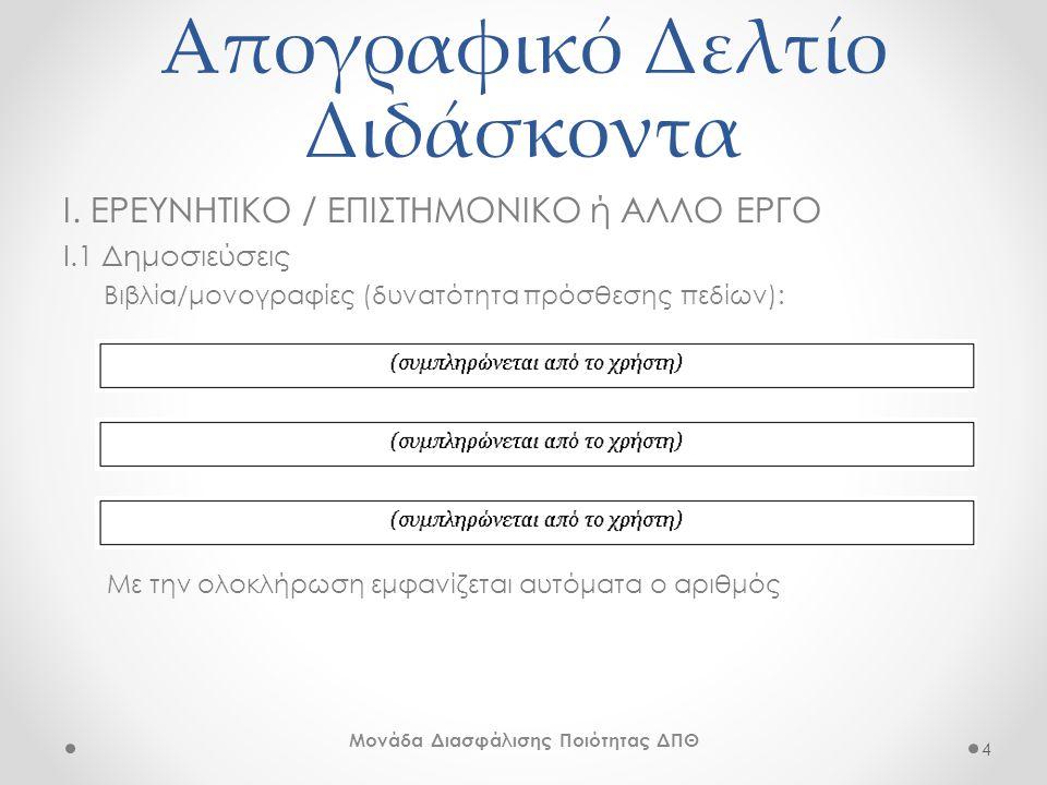 Απογραφικό Δελτίο Διδάσκοντα Ι. ΕΡΕΥΝΗΤΙΚΟ / ΕΠΙΣΤΗΜΟΝΙΚΟ ή ΑΛΛΟ ΕΡΓΟ Ι.1 Δημοσιεύσεις Βιβλία/μονογραφίες (δυνατότητα πρόσθεσης πεδίων): Με την ολοκλή