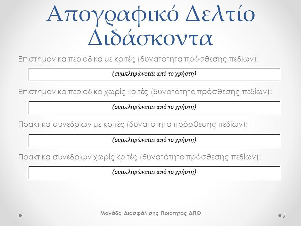 Απογραφικό Δελτίο Διδάσκοντα Επιστημονικά περιοδικά με κριτές (δυνατότητα πρόσθεσης πεδίων): Επιστημονικά περιοδικά χωρίς κριτές (δυνατότητα πρόσθεσης