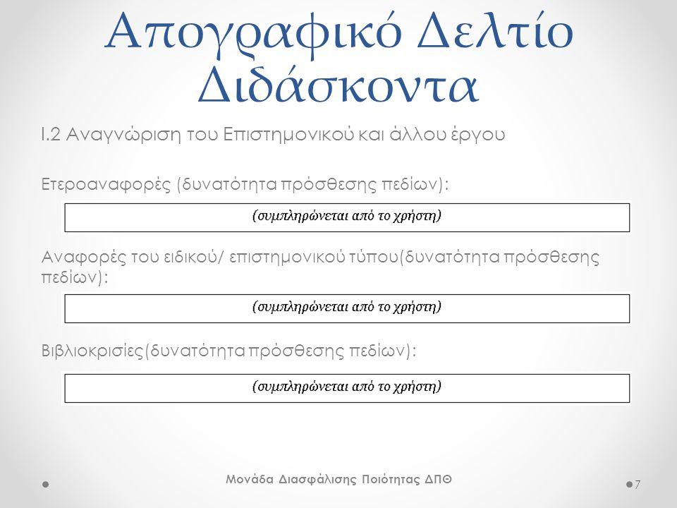 Απογραφικό Δελτίο Διδάσκοντα Ι.2 Αναγνώριση του Επιστημονικού και άλλου έργου Ετεροαναφορές (δυνατότητα πρόσθεσης πεδίων): Αναφορές του ειδικού/ επιστ